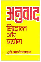 Accomplished Anuvad Sidhant Evam Paryog Book in Hindi